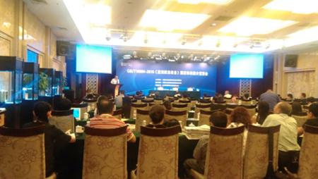 《家用厨房设备》国家标准推介宣贯会北京举行